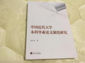 中国近代大学本科毕业论文制度研究