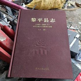 黎平县志上册