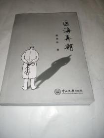 医海弄潮   (签名本)