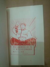 毛泽东选集1...4天津版