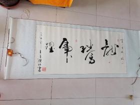大理地方名家书法 龙腾盛世 刘晓标送章老师