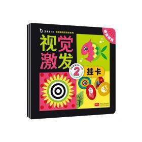真果果视觉激发挂卡(全两册)(国内首创视觉激发玩具挂卡,送给新生宝宝的*好礼物)❤ 真果果 主编 中国人口出版社9787510125171✔正版全新图书籍Book❤