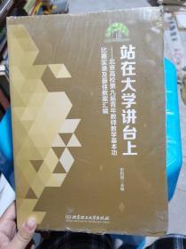 站在大学讲台上 北京高校第九届青年教师教学基本功比赛实录及最佳教案汇编(附光盘)