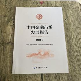 2018中国金融市场发展报告