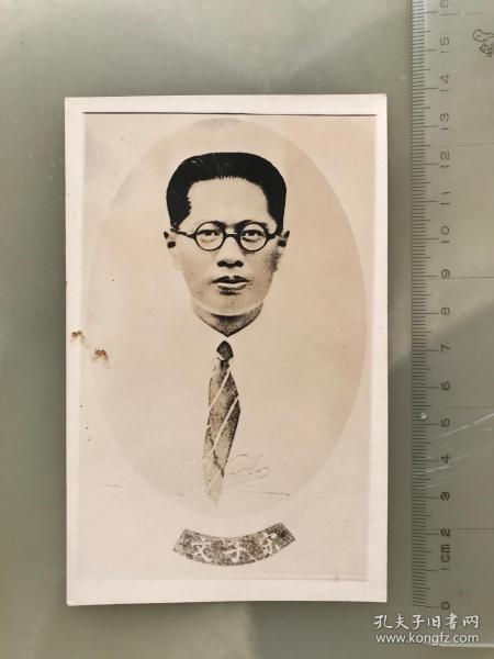 民国明信片:民国著名政治家、外交家、金融家宋子文(1894-1971)《宋子文玉照》14x8.5厘米!!!!!