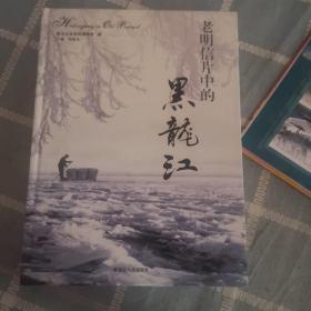 老明信片中的黑龙江