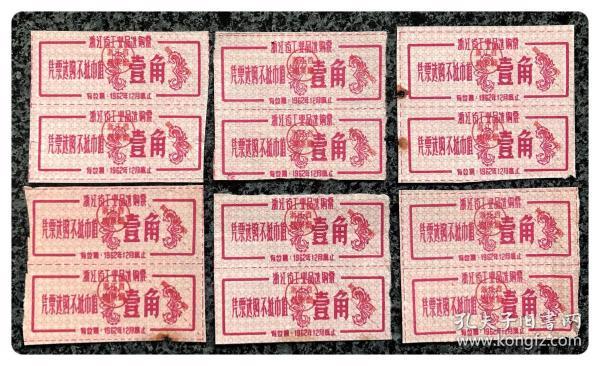 浙江省工业品选购票壹角(有效期1962年12月底止)双连枚6张,合计12枚~皆有缺陷,折价处理