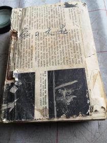 学習文选1967年1一50号:新华活叶文选1967年38一52号:解放日报1967年16号一18号:造反文选1967年36号一56号合订本售,孔网唯一。