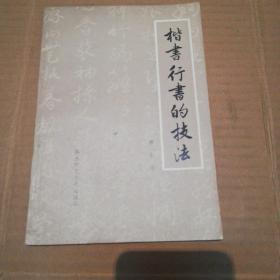 楷书行书的技法(大32开、84年一版一印)