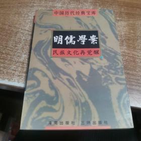 明儒学案:民族文化再觉醒
