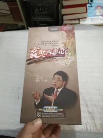 玄奘西游记 第一部【百家讲坛 钱文忠】6DVD