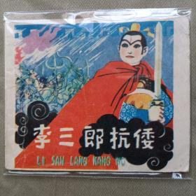 连环画:李三郎抗倭(96开)