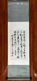 【沈鹏】精品书法一幅,原装旧裱,自然老旧,立轴,画心尺寸已标注在图片上