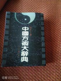 中国方术大辞典
