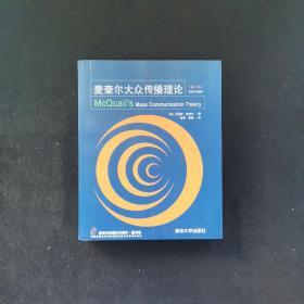 麦奎尔大众传播理论(第六版)(新闻与传播系列教材·翻译版)
