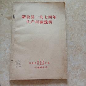 《新会县一九七四年生产经验选辑》