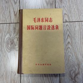 毛泽东同志国际问题言论选录【精装】