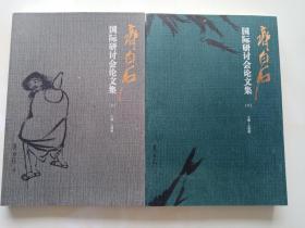 齐白石国际研讨会论文集(套装上下册)
