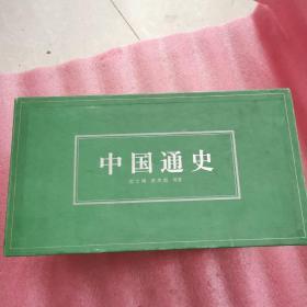 中国通史1-10册(豪华本)(盒装 品相好 一版一印)