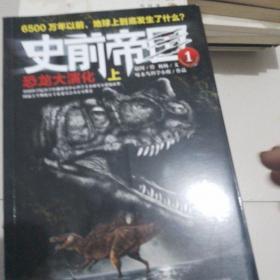 恐龙大演化 上-史前帝国-1:—韩寒主编《它们》原班作者团队又一倾心力作,讲述有史以来最为壮丽的生命故事!