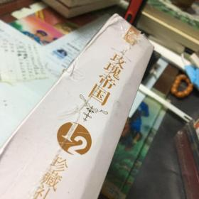 玫瑰帝国1/2珍藏礼盒