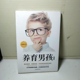 养育男孩   插图典藏版 中国新生代妈妈奉为养育男孩的启蒙之书和养育指南培养