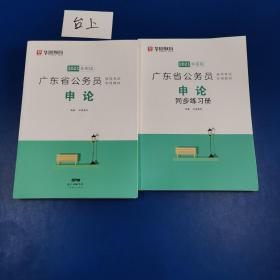 2021华图版 广东省公务员录用考试专用教材 申论同步练习册+申论