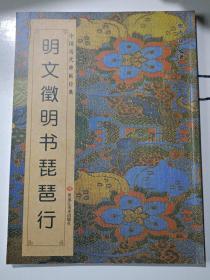 中国历代碑帖经典-明文征明书琵笆行