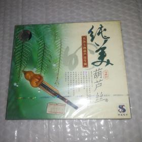 纯美葫芦丝 4 民族乐器葫芦丝专辑(未拆封)