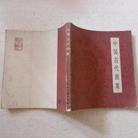 中国古代图案(24开)平装本,1986年一版三印
