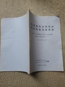 毛泽东同志的历史地位和毛泽东思想【 武汉大学学报 增刊】