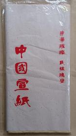宣纸(六尺)