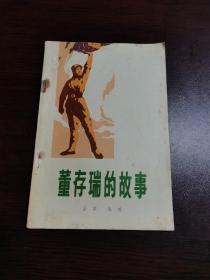 董存瑞的故事(插图本)插图:黄驾宇