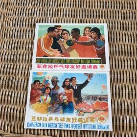 亚非拉乒乓球友好邀请赛 明信片2张合售