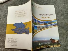 蓝色的天境:青海湖名胜景点集册(全彩铜版纸藏汉双语)