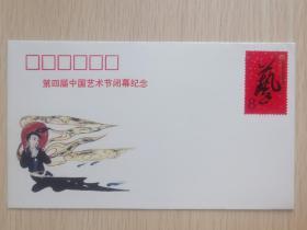 第四届中国艺术节纪念封