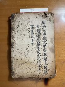 雍正十一年、佛教手抄【庆贺上元表】、小残