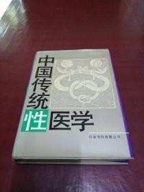 中国传统性医学(精装)