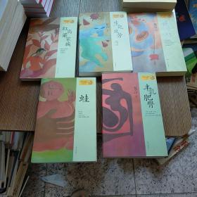 莫言作品系列 檀香刑+蛙+生死疲劳+红高粱家族+丰乳肥臀【5 本合售】有一册有签名