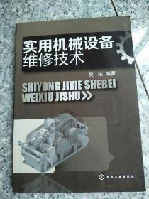 实用机械设备维修技术   原版内页干净