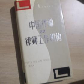中国律师和律师工作机构