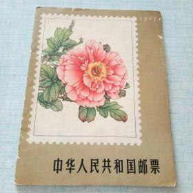 中华人民共和国邮票1965 [AB----27]