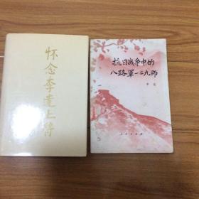 开国上将李达研究两册合售:怀念李达上将、李达回忆录(抗日战争中的八路军129师)