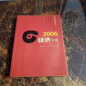 2006经济中国