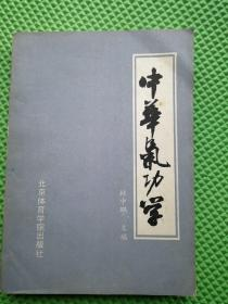 中华气功学 2版2印  林中鹏主编