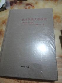 北方民族大学校史 : 1984-2014