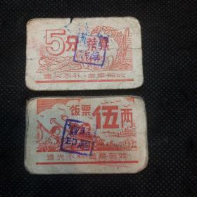 上世纪六七十年代江西太白粮站纸质饭票、菜票两张