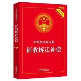 征收拆迁补偿:实用版法规专辑(新6版)❤ 中国法制出版社9787521606850✔正版全新图书籍Book❤
