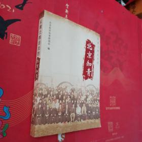 从黄土地走出的北京知青(未翻阅)