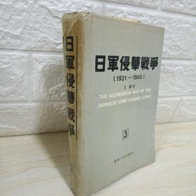 日军侵华战争1931-1945   3